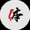 Machida Karateの稽古を通じての体力向上